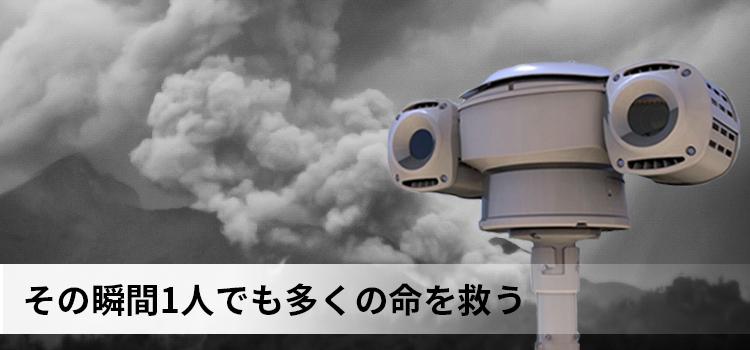 防災カメラ