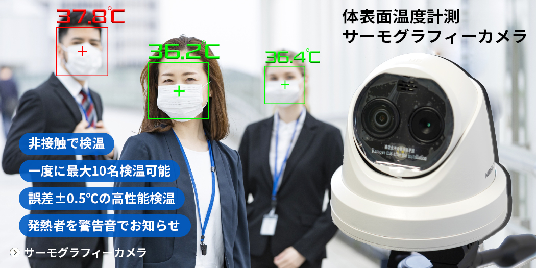タイ鏡面温度計測サーモグラフィーカメラ