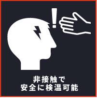 非接触で安全に検温可能